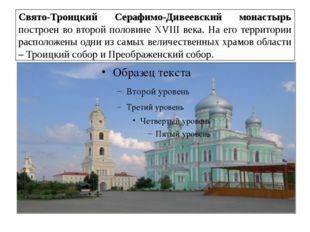 Свято-Троицкий Серафимо-Дивеевский монастырь построен во второй половине XVII
