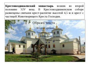 Крестовоздвиженский монастырь возник во второй половине XIV века. В Крестовоз