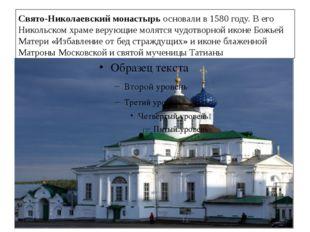 Свято-Николаевский монастырь основали в 1580 году. В его Никольском храме ве