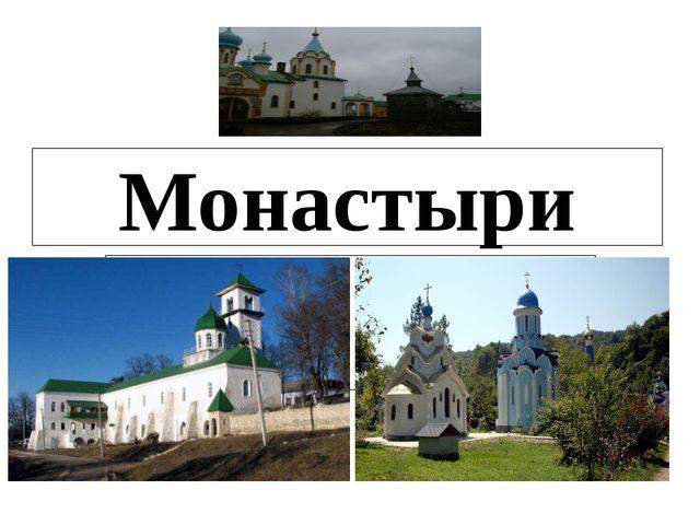 Монастыри Образец подзаголовка