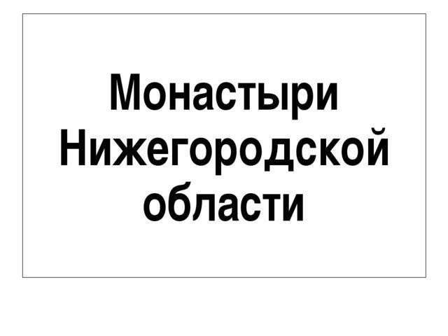 Монастыри Нижегородской области