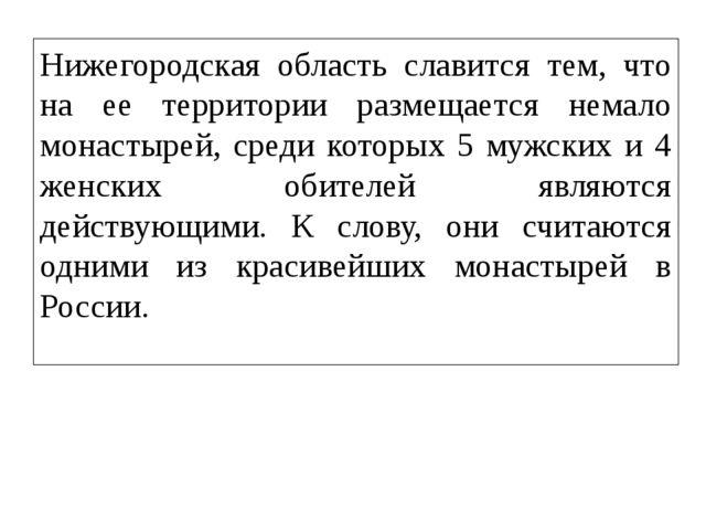 Нижегородская область славится тем, что на ее территории размещается немало м...