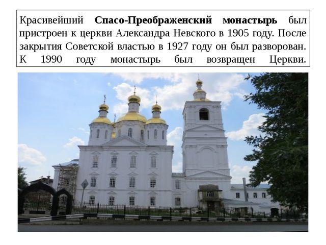 Красивейший Спасо-Преображенский монастырь был пристроен к церкви Александра...
