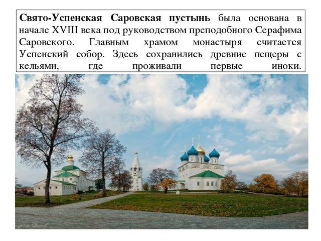 Свято-Успенская Саровская пустынь была основана в начале XVIII века под руко...