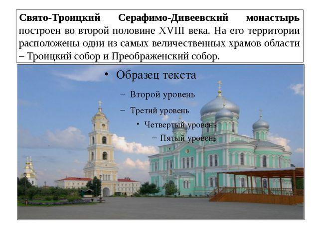 Свято-Троицкий Серафимо-Дивеевский монастырь построен во второй половине XVII...