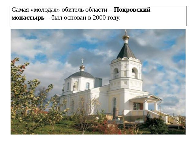 Самая «молодая» обитель области – Покровский монастырь – был основан в 2000 г...