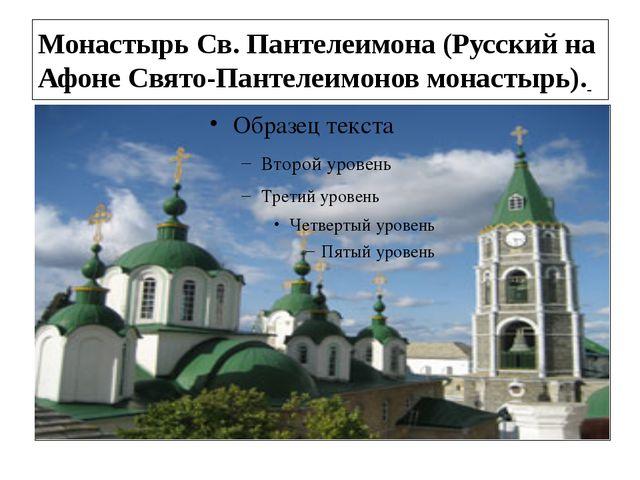 Монастырь Св. Пантелеимона (Русский на Афоне Свято-Пантелеимонов монастырь).