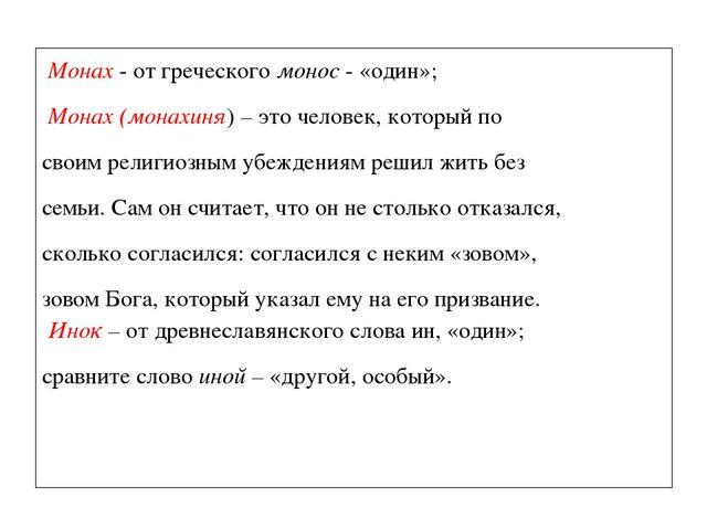 Монах - от греческого монос - «один»; Монах (монахиня) – это человек, которы...