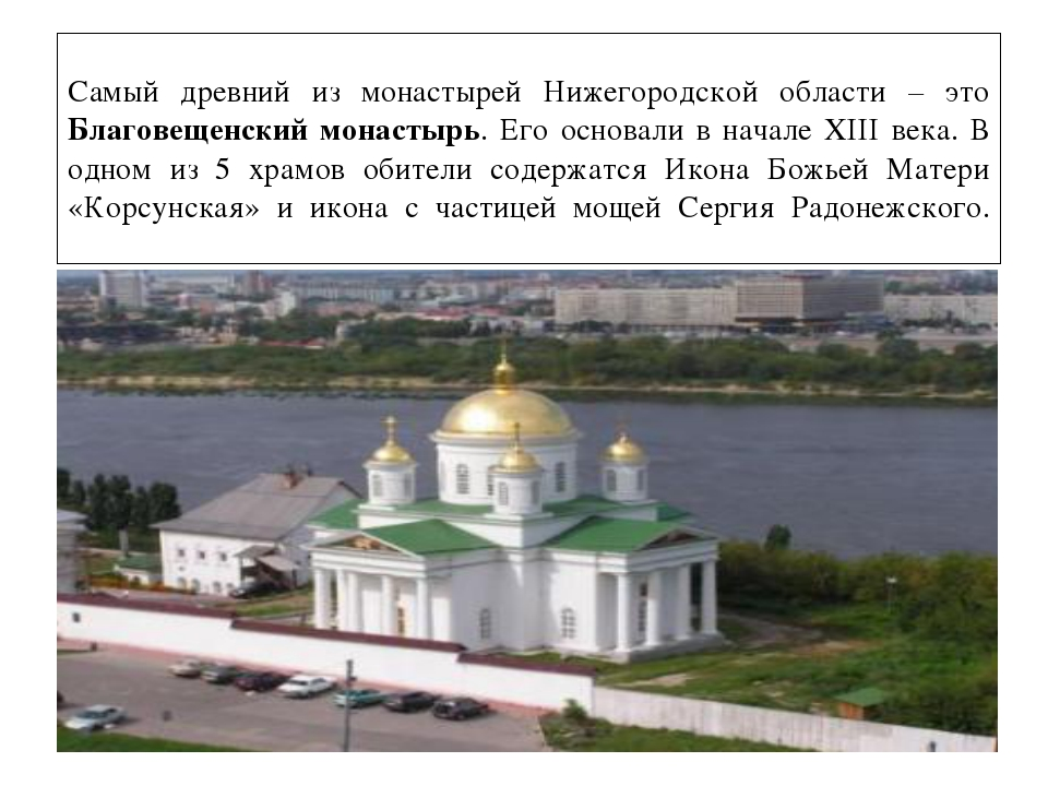 Самый древний из монастырей Нижегородской области – это Благовещенский монас...