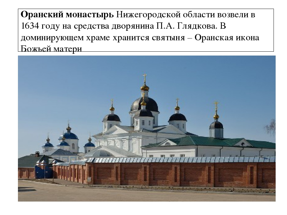 Оранский монастырь Нижегородской области возвели в 1634 году на средства дво...