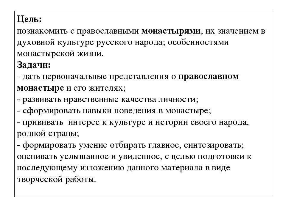 Цель: познакомить с православными монастырями, их значением в духовной культу...