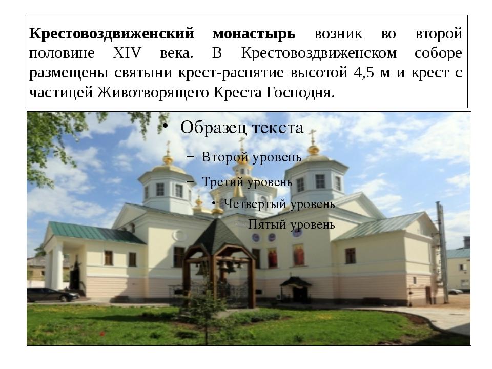 Крестовоздвиженский монастырь возник во второй половине XIV века. В Крестовоз...