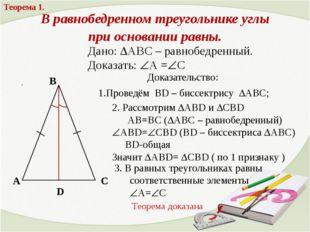 1.Проведём ВD – биссектрису АВС; D 2. Рассмотрим АВD и СВD АВ=ВС (АВС – р