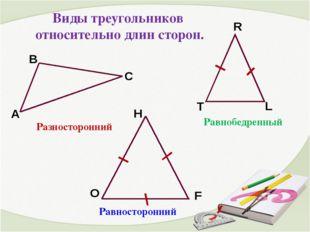 A O H F Разносторонний Равносторонний Равнобедренный Виды треугольников относ