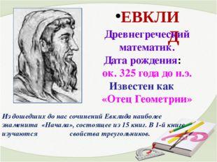 Из дошедших до нас сочинений Евклида наиболее знаменита «Начала», состоящее