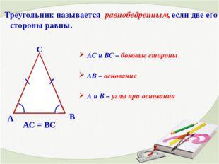 Треугольник называется равнобедренным, если две его стороны равны. B A C АС