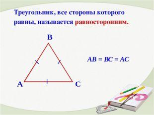 Треугольник, все стороны которого равны, называется равносторонним. B A C АВ