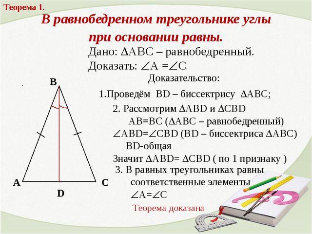1.Проведём ВD – биссектрису АВС; D 2. Рассмотрим АВD и СВD АВ=ВС (АВС – р...