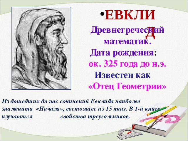 Из дошедших до нас сочинений Евклида наиболее знаменита «Начала», состоящее...