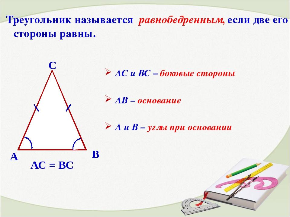 Треугольник называется равнобедренным, если две его стороны равны. B A C АС...