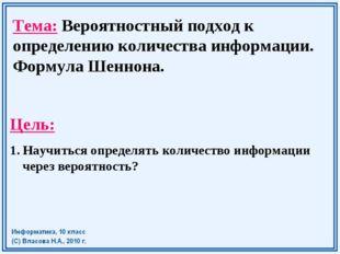 Тема: Вероятностный подход к определению количества информации. Формула Шенно