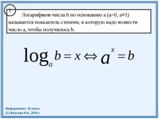 Логарифмом числа b по основанию а (a>0, a≠1) называется показатель степени,