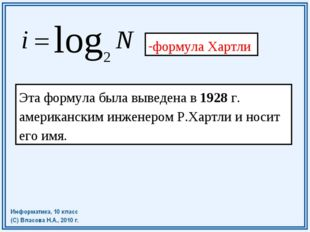 формула Хартли Эта формула была выведена в 1928 г. американским инженером Р.Х