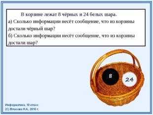 В корзине лежат 8 чёрных и 24 белых шара. а) Сколько информации несёт сообще