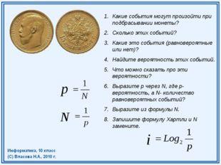 Какие события могут произойти при подбрасывании монеты? Сколько этих событий?