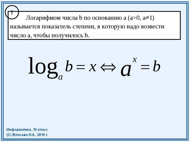 Логарифмом числа b по основанию а (a>0, a≠1) называется показатель степени,...