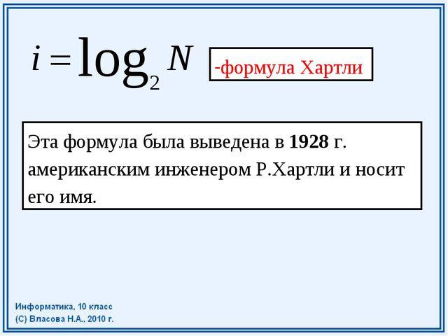 формула Хартли Эта формула была выведена в 1928 г. американским инженером Р.Х...