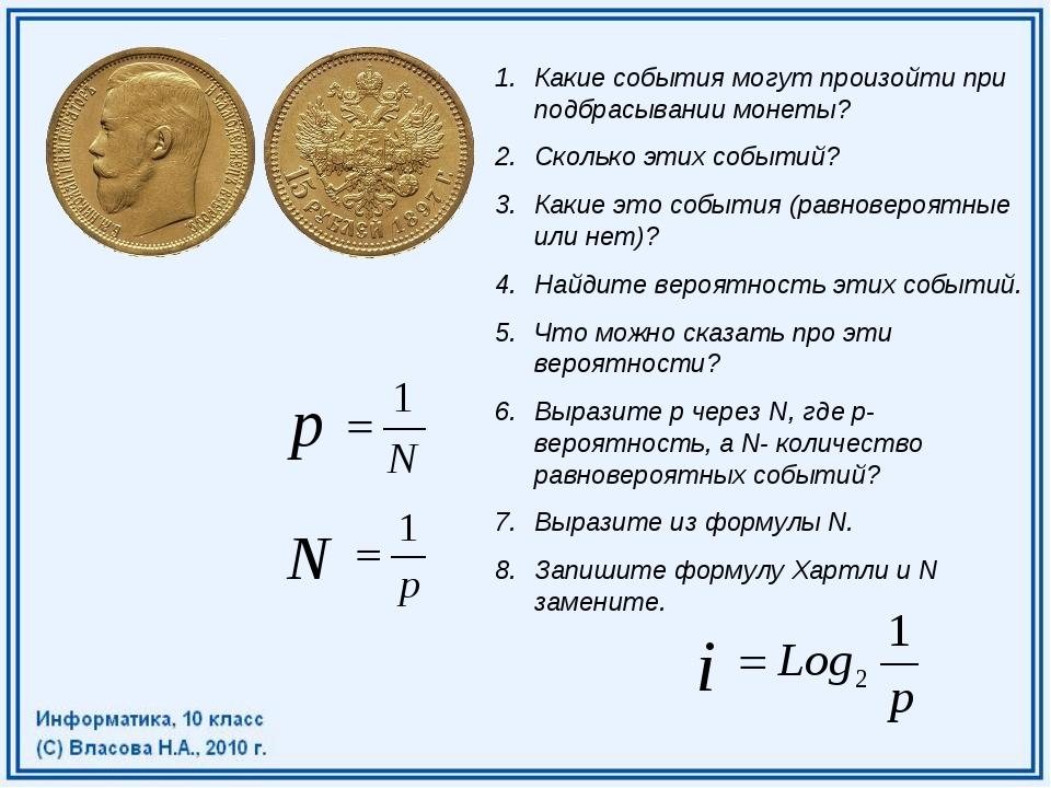 Какие события могут произойти при подбрасывании монеты? Сколько этих событий?...