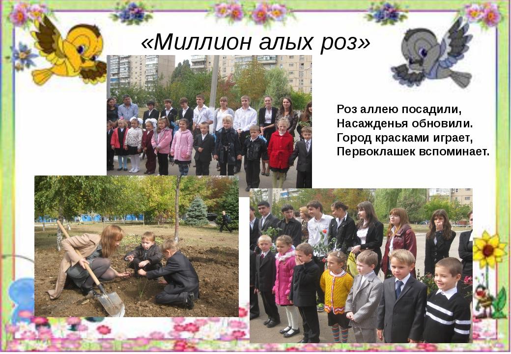 «Миллион алых роз» Роз аллею посадили, Насажденья обновили. Город красками иг...
