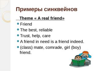 Примеры синквейнов Theme « A real friend» Friend The best, reliable Trust, he