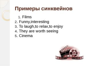 Примеры синквейнов 1. Films 2. Funny,interesting 3. To laugh,to relax,to enjo