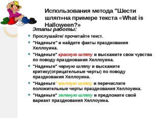 """Использования метода """"Шести шляп»на примере текста «What is Halloween?» Этапы"""