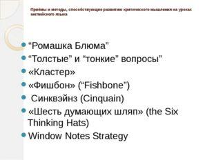 Приёмы и методы, способствующие развитию критического мышления на уроках анг