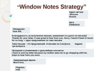 """""""Window Notes Strategy"""" Обращение Dear Bill, Благодарность за полученное пис"""