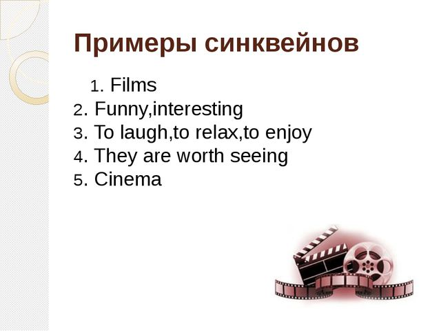 Примеры синквейнов 1. Films 2. Funny,interesting 3. To laugh,to relax,to enjo...