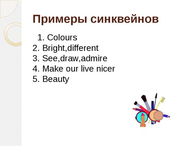 Примеры синквейнов 1. Colours 2. Bright,different 3. See,draw,admire 4. Make...