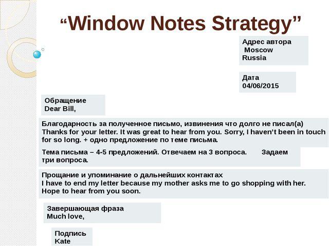 """""""Window Notes Strategy"""" Обращение Dear Bill, Благодарность за полученное пис..."""