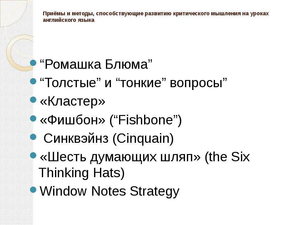 Приёмы и методы, способствующие развитию критического мышления на уроках анг...