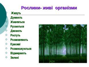 Рослини- живі організми Живуть Думають Живляться Рухаються Дихають Ростуть Ро