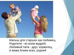Малыш для старших как любимец, Родители - во всем мудрей, Любимый папа - друг