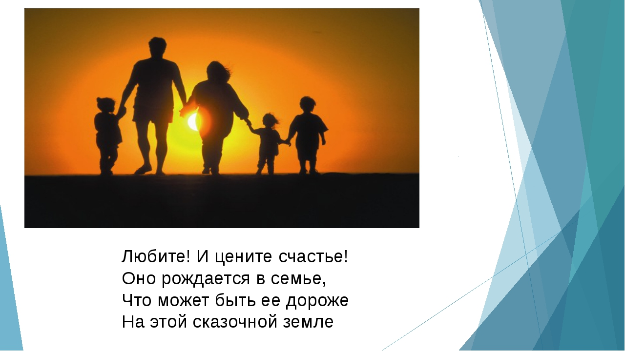 Любите! И цените счастье! Оно рождается в семье, Что может быть ее дороже На...