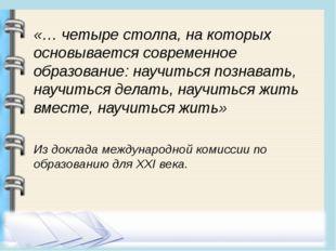 «… четыре столпа, на которых основывается современное образование: научиться