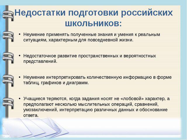 Недостатки подготовки российских школьников: Неумение применять полученные зн...