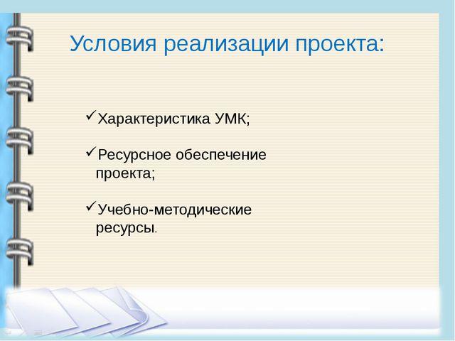 Условия реализации проекта: Характеристика УМК; Ресурсное обеспечение проекта...