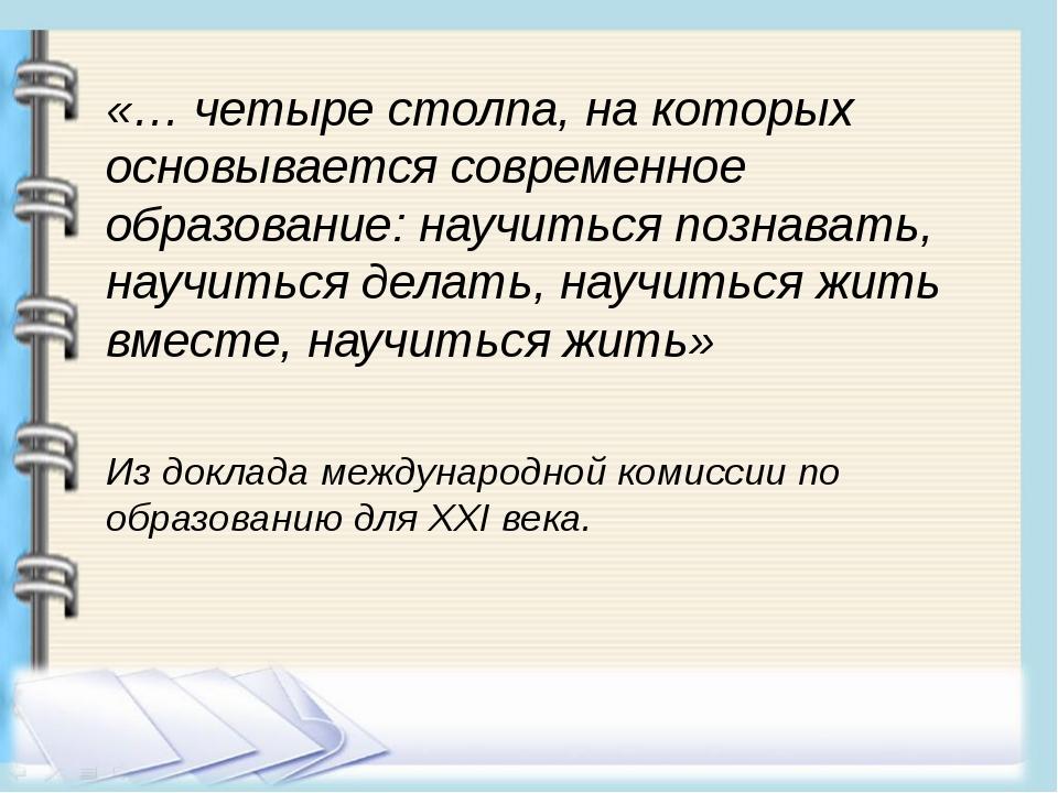 «… четыре столпа, на которых основывается современное образование: научиться...