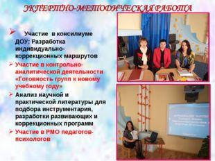 Участие в консилиуме ДОУ: Разработка индивидуально-коррекционных маршрутов У